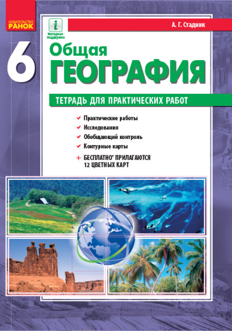 Общая география. 6 класс. Тетрадь для практических работ