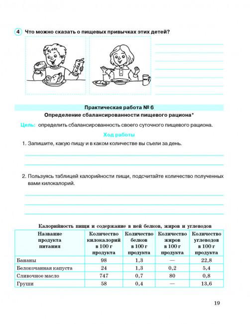 Основы здоровья.  Рабочая тетрадь. 6 класс