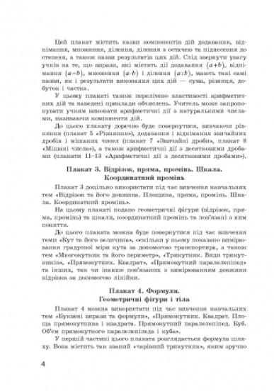 Математика. 5 клас. Комплект навчальних плакатів