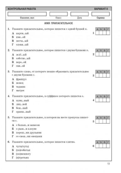 Русский язык. 6 класс: универсальный комплект :контроль учебных достижений (рус.шк.)