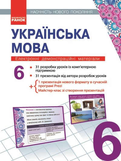 Українська мова. 6 клас. Наочність нового покоління