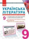 ДИСК. Українська література. Електронні демонстраційні матеріали. 9 клас.