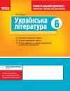 Українська література. 6 клас. Універсальний комплект : контроль навчальних досягнень