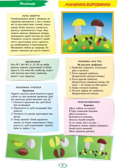 Альбом з аплікації, ліплення, конструювання. Для дитини 4-го року життя. Частина 1. До всіх чинних програм