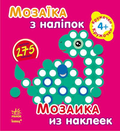 Мозаїка з наліпок. Для дітей від 4 років. Кружечки