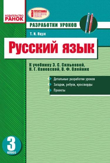 Русский язык. 3 класс. Разработки уроков к учебнику  Э. С. Сильновой