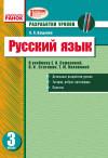 Русский язык. 3 класс. Разработки уроков: к учебнику Е. И. Самоновой