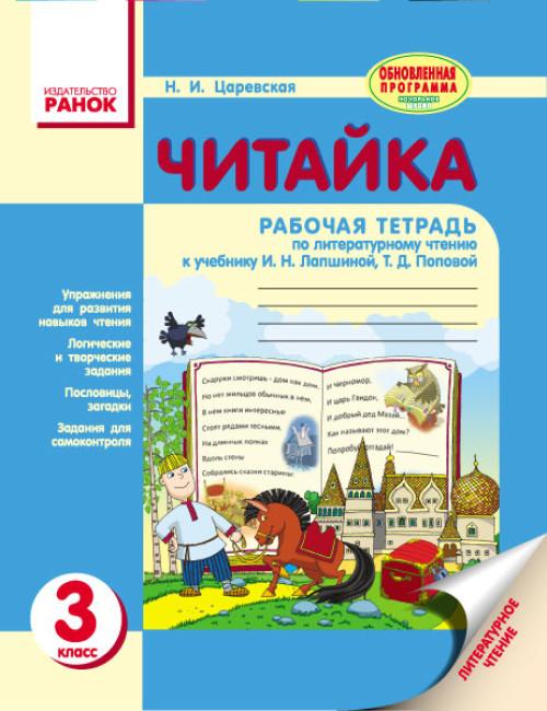 Читайка. 3 класс. Рабочая тетрадь по литературному чтению