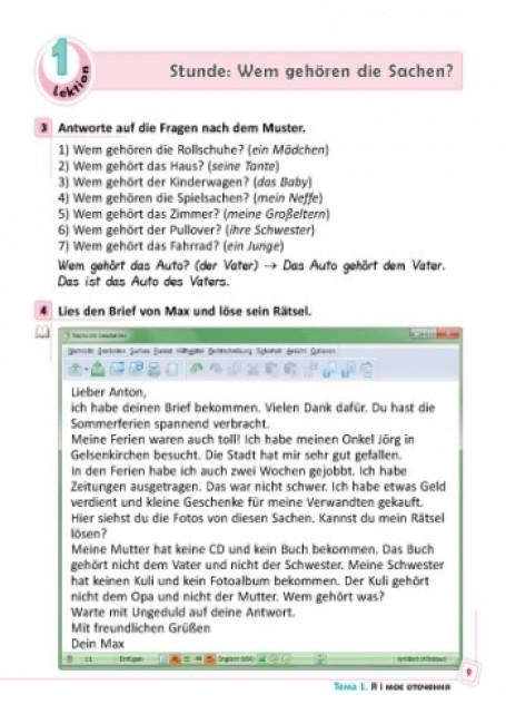 Німецька мова (6-й рік навчання). Підручник для 6 класу. Deutsch lernen ist super! + CD-диск