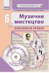 Музичне мистецтво. 6 клас. Конспекти уроків + CD-диск