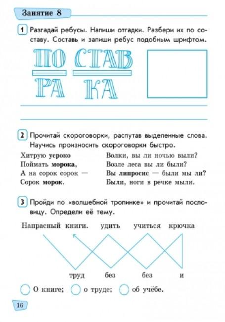 Развивающие задания по чтению. 3-4 класс. АРТ