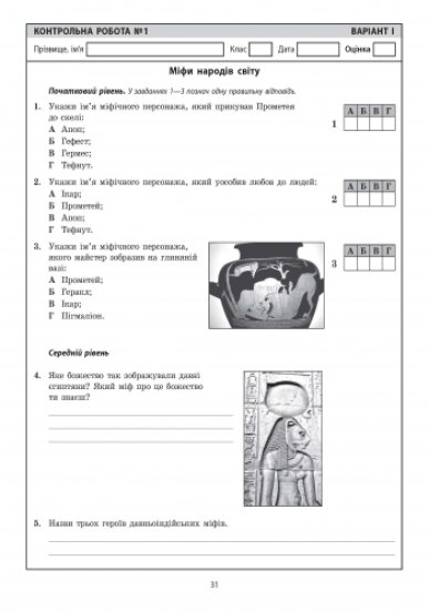 Світова література. 6  клас. Універсальний комплект для контролю навчальних досягнень