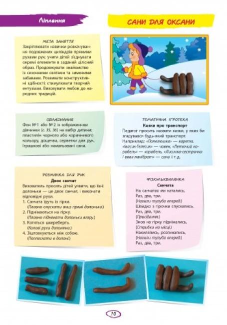 Альбом з аплікації, ліплення, конструювання. Для дитини 4-го року життя. Частина 2. До всіх чинних програм