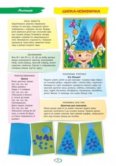 Альбом з аплікації, ліплення, конструювання. Для дитини 6-го року життя. Частина 1.  До всіх чинних програм