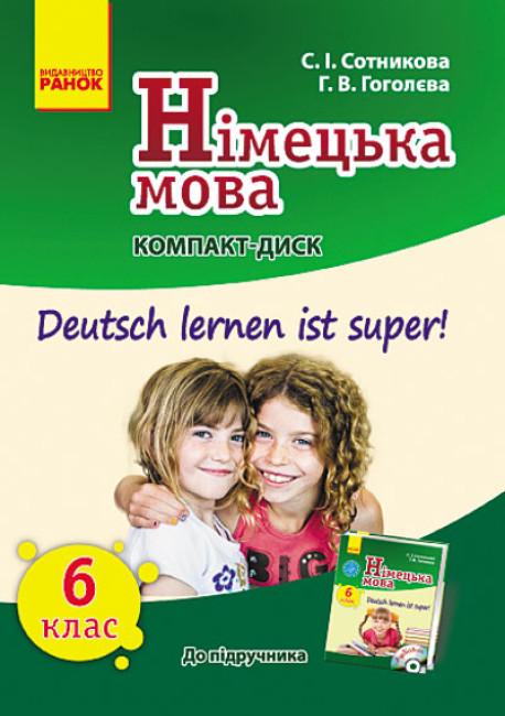 Німецька мова. 6 клас. Компакт-диск (до підручника «Deutsch lernen ist super!»)