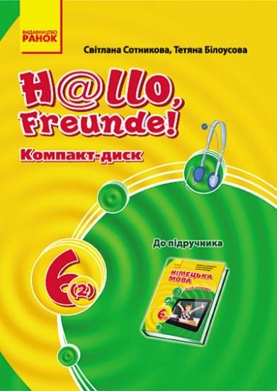 Німецька мова. 6 клас: компакт-диск (до підручника 'H@llo, Freunde!' )
