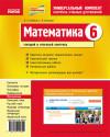 Математика. 6 класс: Универсальный комплект контроль учебных достижений