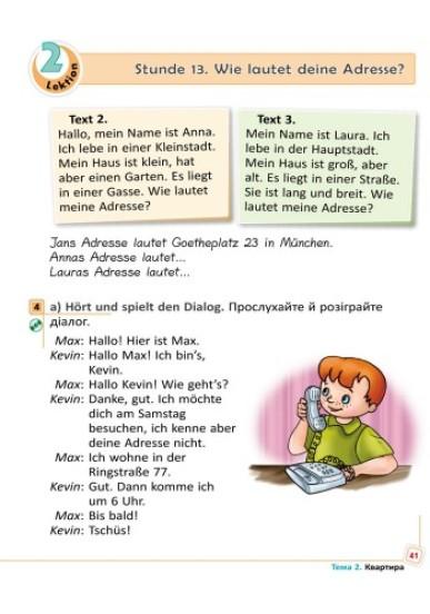 Німецька мова. 3 клас. Підручник для ЗНЗ. Deutsch lernen ist super!