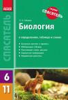 Спасатель. Биология в определениях, таблицах и схемах. 6-11 классы
