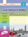 Англійська мова. 6 клас. Зошит для контролю рівня знань (до підручника А. М. Несвіт)