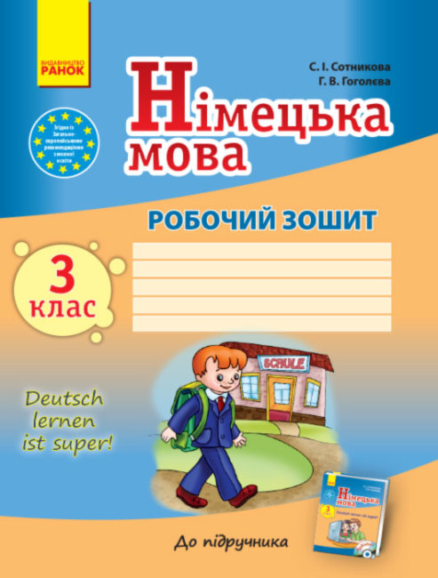 Німецька мова. 3 клас. Робочий зошит (до підручника 'Deutsch lernen ist super!')