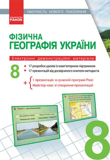 Фізична географія України. 8 клас. Наочність нового покоління