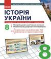 Історія України. 8 клас. Наочність нового покоління