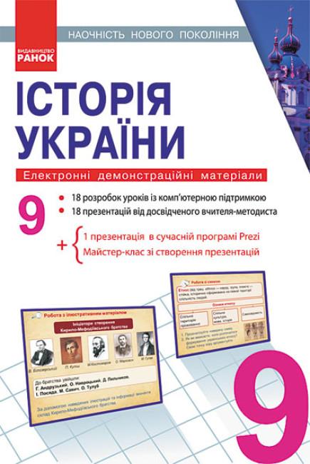 Історія України. 9 клас. Наочність нового покоління