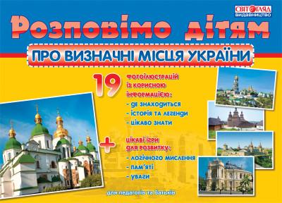 Розповімо дітям. Про визначні місця України