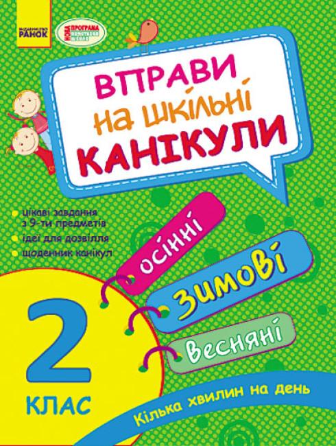 Вправи на шкільні канікули. 2 клас (Осінні, зимові, весняні)