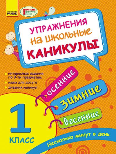 Упражнения на школьные каникулы. 1 класс (Осенние,зимние,весенние)