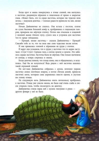 Сказки в подарок: Сказки Андерсена