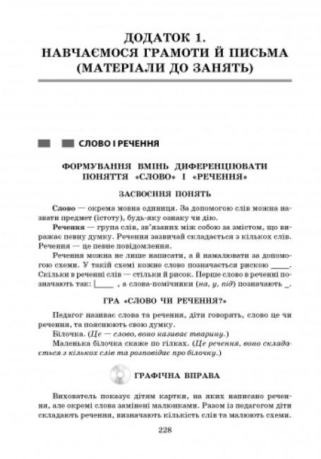 Сучасна дошкільна освіта. Вивчаємо українську мову. Старший дошкільний вік + CD-диск