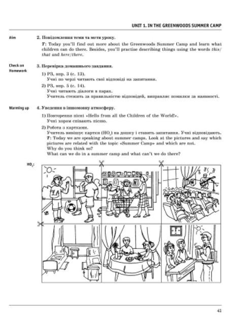 Англійська мова. 3 клас: плани-конспекти (до підручника О. Д. Карп'юк)