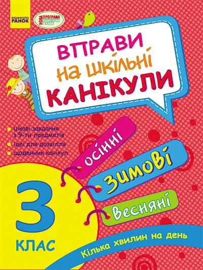 Вправи на шкільні канікули. 3 клас (осінні, зимові, весняні)