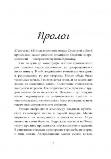 Дыхание дьявола. Книга 4