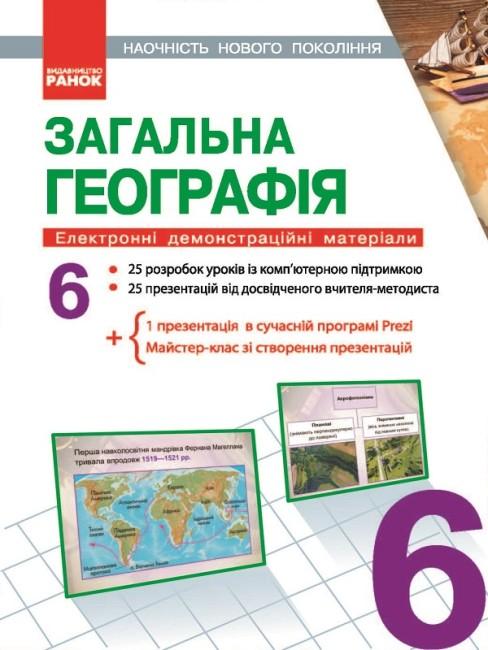 Наочність нового покоління. Загальна географія. 6 клас. Диск