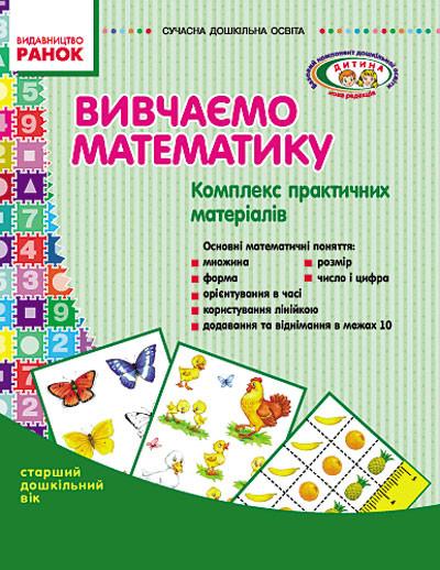 Вивчаємо математику: комплекс практичних матеріалів. Старший дошкільний вік