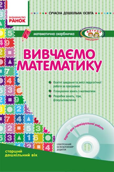 Сучасна дошкільна освіта. Вивчаємо математику. Старший дошкільний вік  + CD-диск