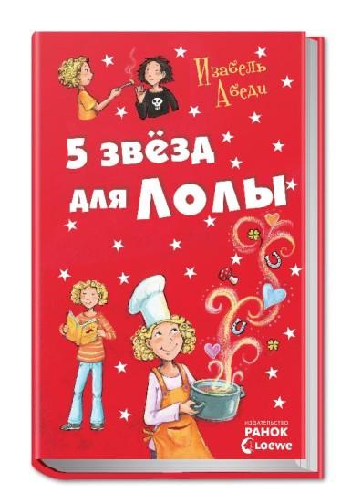 5 звезд для Лолы. Книга 8