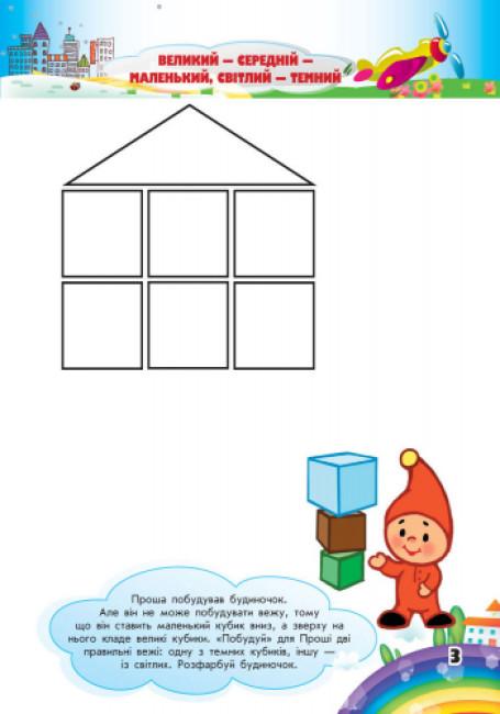 Школа малюків. Мислимо та порівнюємо