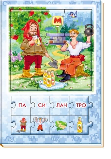 Большая книга пазлов (подарочная). Слогарь