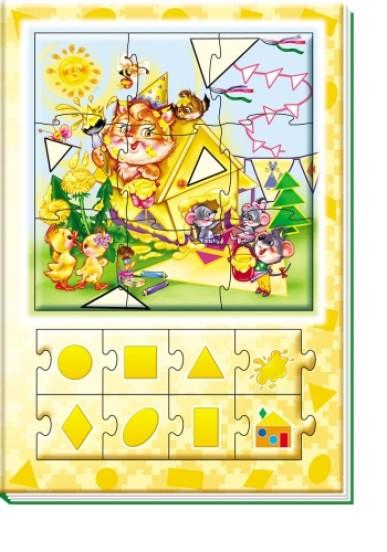Большая книга пазлов (подарочная): Цвета и формы