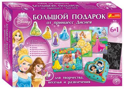 Большой подарок. Принцессы. Disney