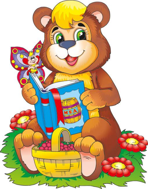 Плакат. Ведмедик