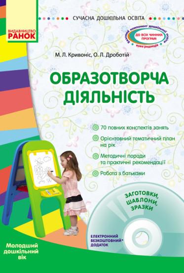 Образотворча діяльність. Молодша група + CD-диск