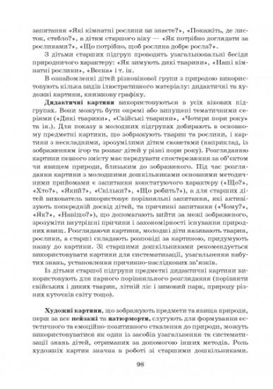 Організація освітнього процесу в різновіковій групі ДНЗ