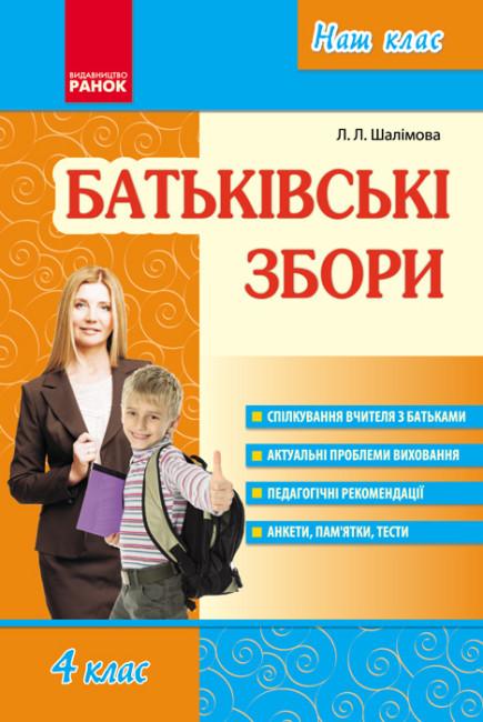 Батьківські збори. 4 клас