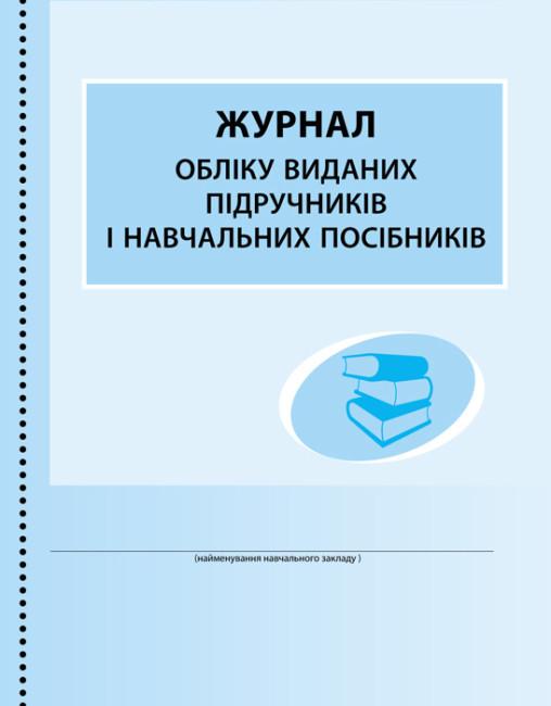 Журнал обліку виданих підручників і навчальних посібників