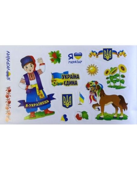Зошит з патріотичними наліпками. Я люблю Україну